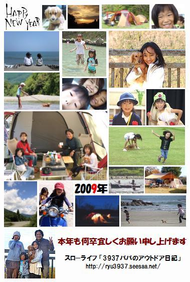 2009年賀web.jpg